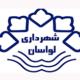 شهرداری لواسان